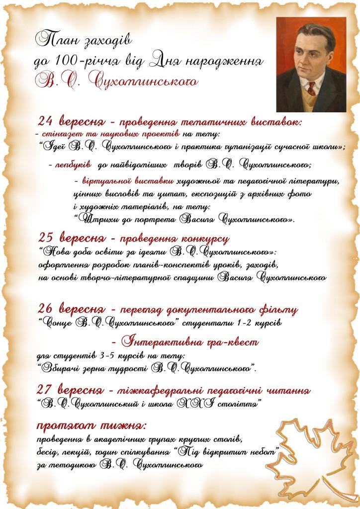 Програма_друк -min